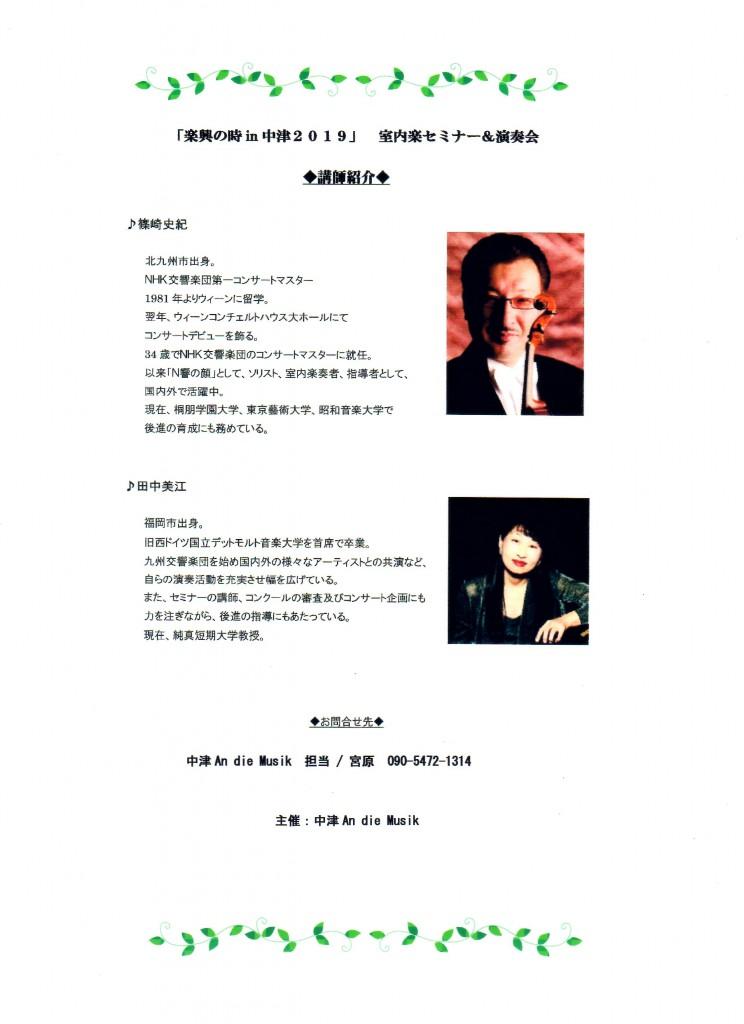 2019.室内楽要項4