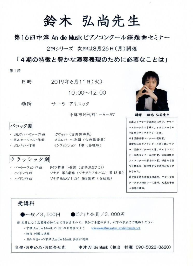 2019.6鈴木先生セミナー (2)