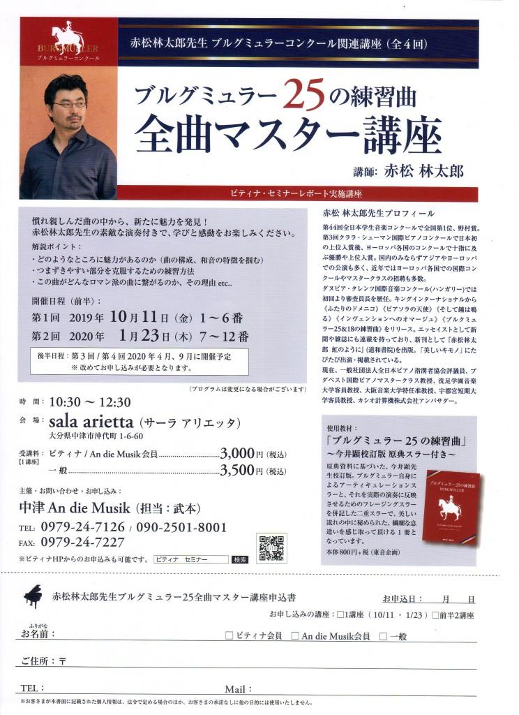 2019赤松先生ブルグ講座