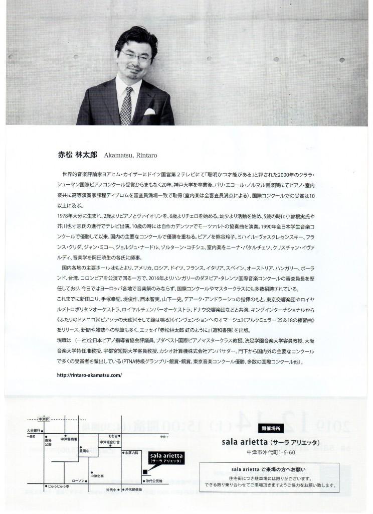 2019.12.14赤松先生シューマン裏